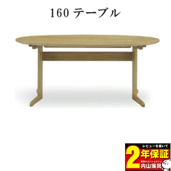 テーブル ダイニングテーブル 160cm 「リアル」送料無料