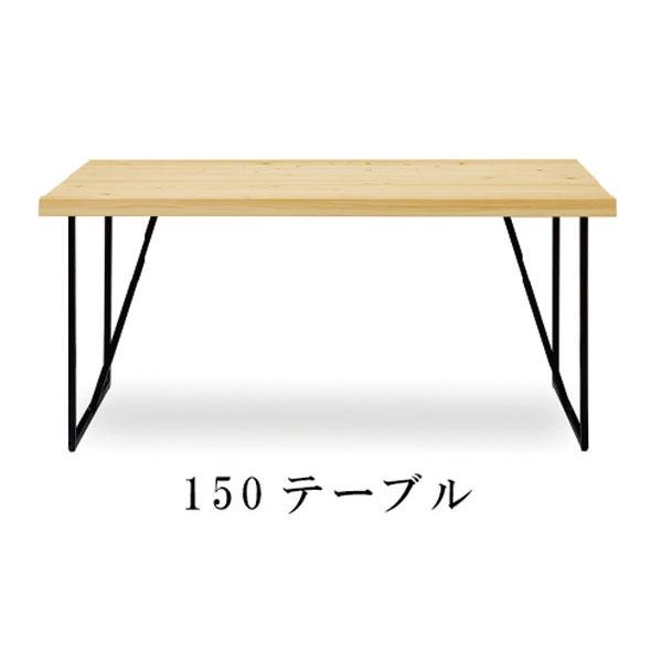 【ポイント増量&お得クーポン】 送料無料ダイニングテーブルヒノキ材 セラウッド塗装150cm幅