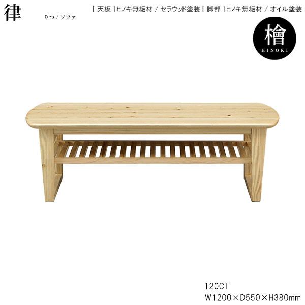 【ポイント増量&お得クーポン】 テーブル センターテーブル棚付き 120cm幅 「律」 送料無料