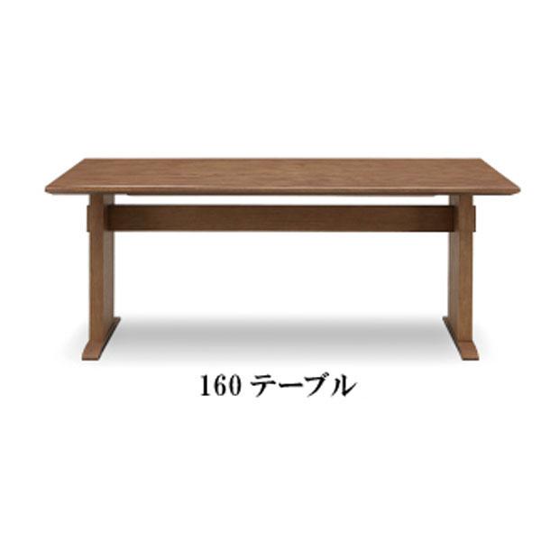 【ポイント大増量&クーポン】 ダイニング テーブル 160cm幅 送料無料 開梱設置