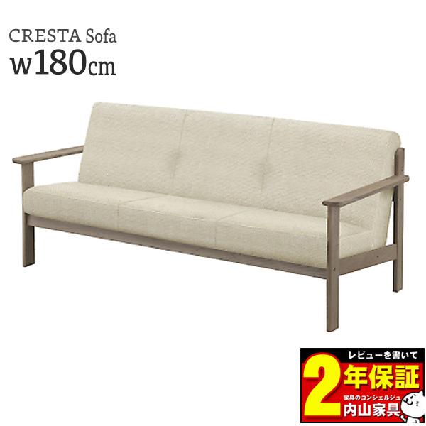 【開梱設置】 ソファ 3人掛け 3P ソファー  幅180cm ファブリック 布製 疲れにくい  「CRESTA クレスタ」 ナチュラル  北欧風 おしゃれ 人気 木製