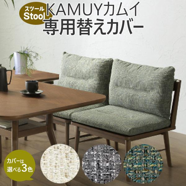 【玄関渡し】 スツール替えカバー 布 ファブリック 椅子 いす カバーリング ドライクリーニング対応  「KAMUY カムイ スツール専用替えカバー」 【受注生産品】