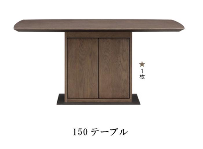開梱設置 ダイニングテーブル 150cm幅 4人用 食卓テーブル 「ストラタ」 収納スペース付 開梱設置・送料無料