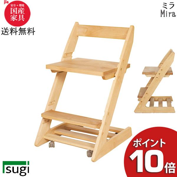 杉工場 「ミラ(板座)」 学習イス 学習チェア 人気 木製安心 安全 F☆☆☆☆ 送料無料 2020モデル