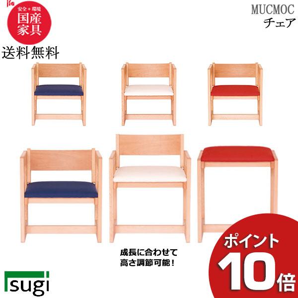 杉工場 ムックモック MUCMOC MC-1高さを変えれる 学習デスク用椅子 イス いす国産 無垢 突板材 チェア 送料無料 2020モデル※青色入荷10月※