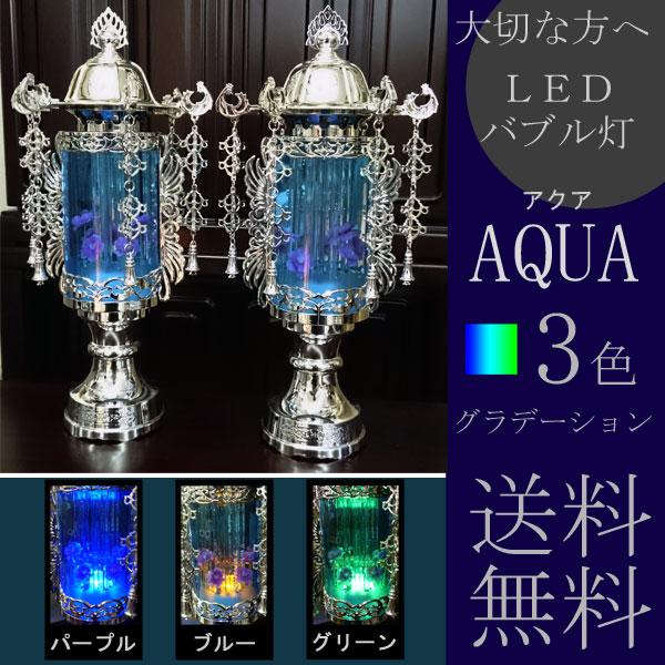盆提灯 ちょうちん お盆 霊前灯 LED バブル灯 シルバー ブルー 3色グラデーション 鈴付 ヨーラクつき 水泡灯 アクアプラチナブルー 対入 電気コード式