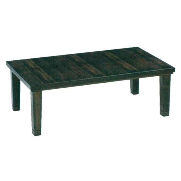 【ポイント増量&お得クーポン】 こたつ コタツ テーブル 家具調120cm幅国産 「Fダメージウッド」 送料無料