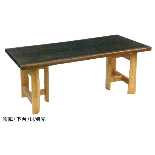 【ポイント増量&お得クーポン】 テーブル天板 長方形150cm幅「FDウォールナット天板」 国産 送料無料