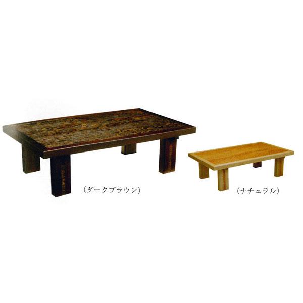 【ポイント増量&お得クーポン】 テーブル 長方形 座卓松材 鋸目仕上げ 120cm幅国産 送料無料