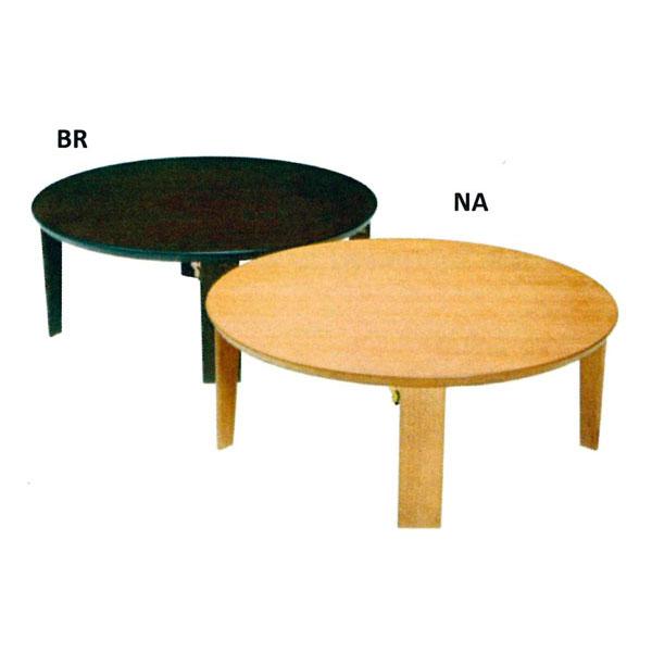 【ポイント増量&お得クーポン】 テーブル 丸型 座卓折れ脚 90cm幅 国産 送料無料