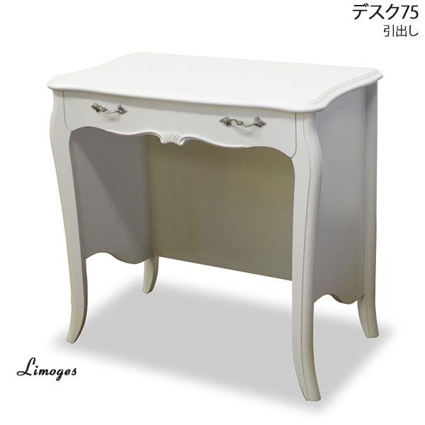 デスク ホワイト 白家具 机 代引不可 リモージュW 75cm幅 使い勝手の良い 引出し 直輸入品激安