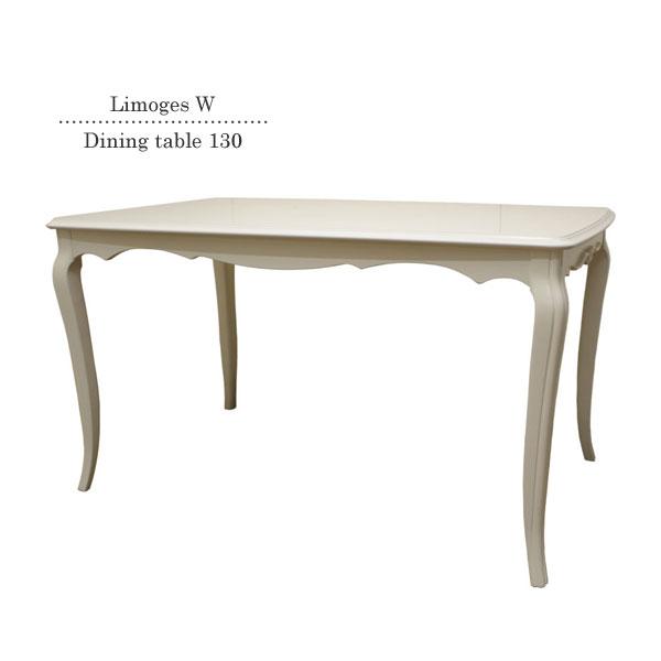 【ポイント増量&お得クーポン】 ダイニングテーブル テーブル 130cm幅「リモージュW」 【代引不可】