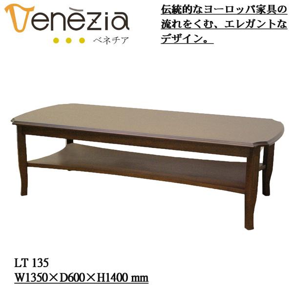 【ポイント増量&お得クーポン】 リビングテーブル センターテーブル 135cm幅「ベネチア」LT135 【代引不可】