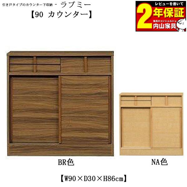 キッチンカウンター 食器棚 キッチン収納 カウンター 下台収納 ダイニング 90cm幅「ラブミー」2色対応送料無料