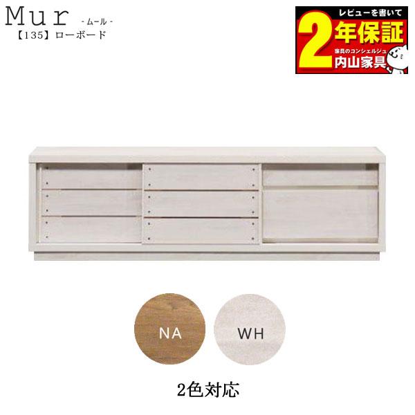 テレビボード TVボード テレビ台完成品 ローボード 2色対応 135cm幅 「ムール」 送料無料 玄関渡し
