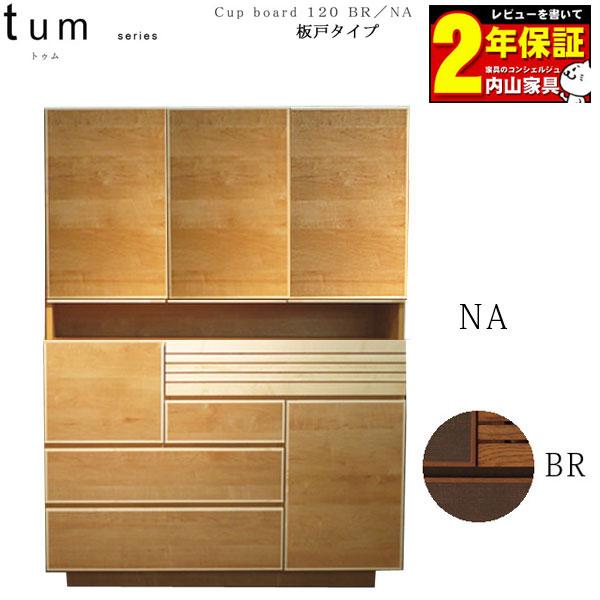 カップボード 食器棚 キッチン収納 リビング収納 ダイニング 120cm幅 板戸タイプ「トゥム」2色対応開梱設置無料 送料無料