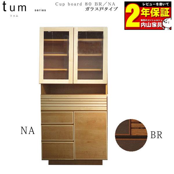 カップボード 食器棚 キッチン収納 リビング収納 ダイニング 80cm幅 ガラスタイプ「トゥム」2色対応開梱設置無料 送料無料