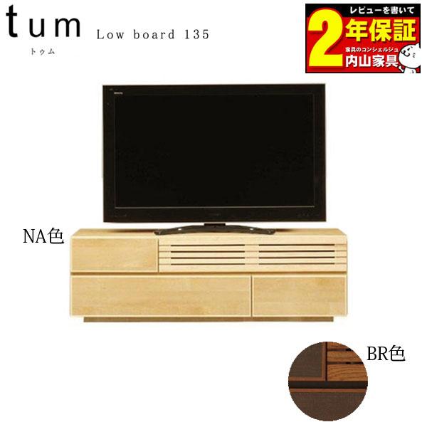 テレビボード TVボード テレビ台完成品 ローボード 2色対応 135cm幅 「トゥム」 送料無料