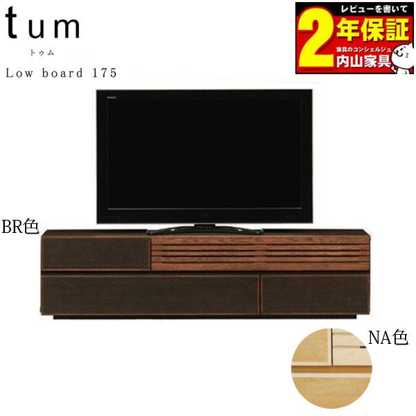 テレビボード 175TVボード テレビ台完成品 ローボード 2色対応 175cm幅 「トゥム」 送料無料