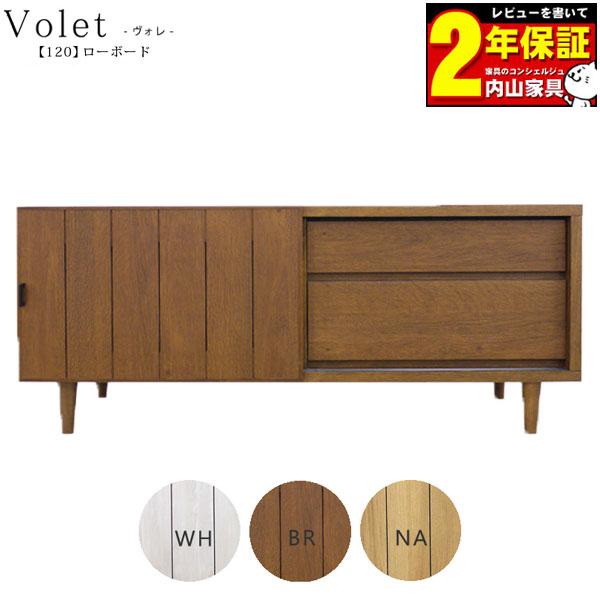 テレビボード TVボード テレビ台完成品 ローボード 3色対応 120cm幅 「ヴォレ」 送料無料