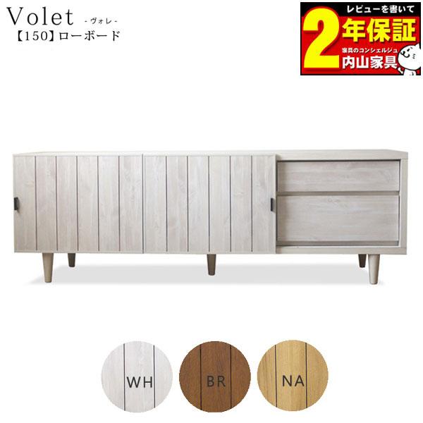 テレビボード TVボード テレビ台完成品 ローボード 3色対応 150cm幅 「ヴォレ」 送料無料