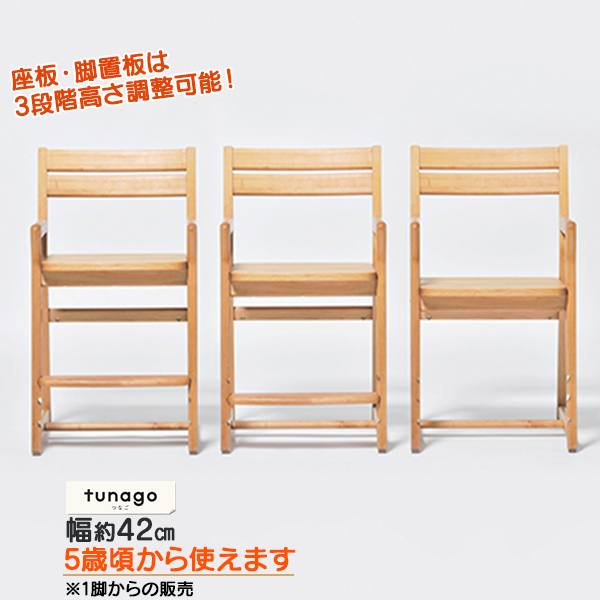 【ポイント増量&お得クーポン】 組立式 yamatoya 大和屋 「つなご チェア」キッズ こども 子供 学習椅子 イス いす高さ調節可能 アジャスター付き tunago つなご