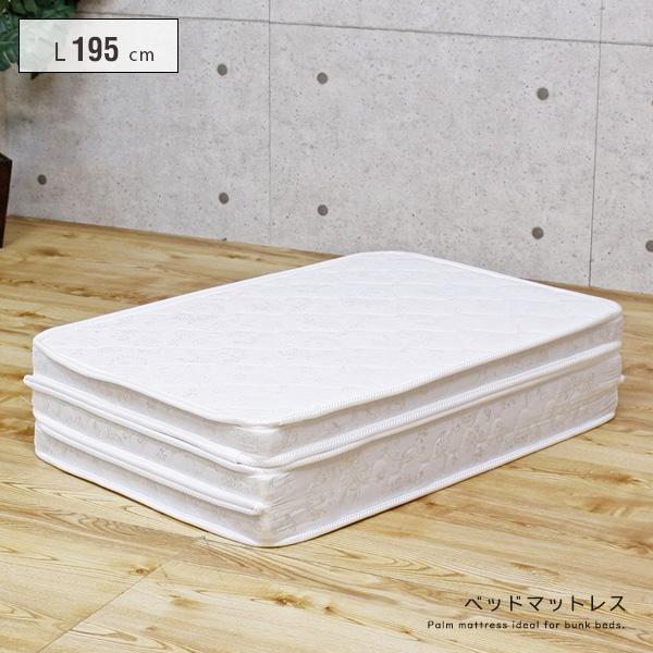 素晴らしい価格 【送料無料】 ココナッツパームマットレス L195cm インテリア 三つ折り 通気性 アイボリー 3段ベッド用 2段ベッド用 L195cm 3段ベッド用 二段ベッド用 さん段ベッド用 マット マットレス単品 ベッドマットレス 折りたたみ コンパクト インテリア シンプル 人気 モダン おしゃれ, ゆうひ堂:9f46b071 --- feiertage-api.de