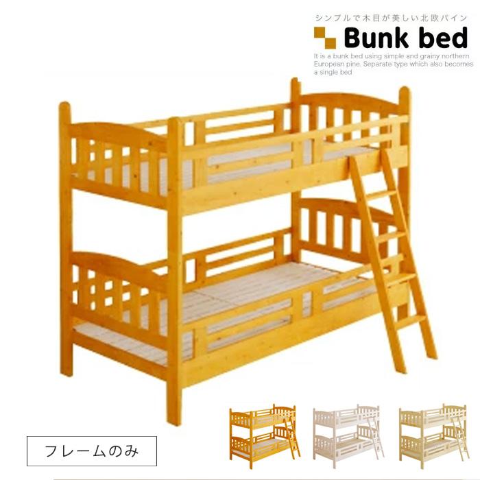 【送料無料】 北欧風 2段ベッド 二段ベッド シングル 木製 パイン 天然木 ベッド bed はしご付き モダン カントリー調 無垢 子供部屋 ベット 高さ160cm ライトブラウン ナチュラル ホワイト 白 シングルベッド 分割 セパレート 送料無料 シンプル かわいい プレゼント gkw