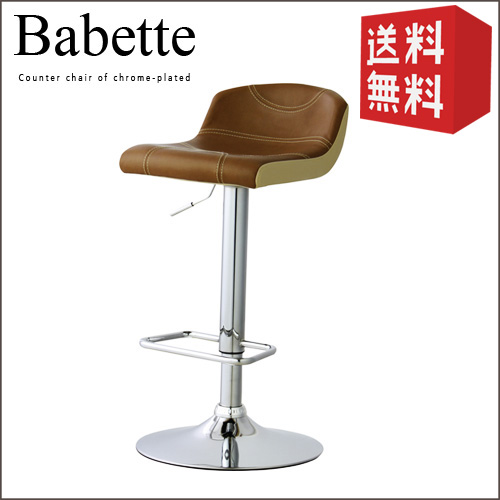 バベット Babette | カウンターチェア カウンターチェアー チェア チェアー バーチェアー イス 椅子 いす 革 レザー ソフトレザー ブラウン スチール クロームメッキ おしゃれ 送料無料