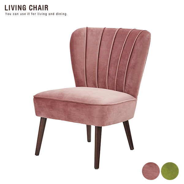 【送料無料】 アンティーク風 リビングチェア 北欧風 チェアー 椅子 いす コーヒーチェア 63cm 天然木 カフェチェア コーヒーチェア ピンク グリーン ダイニングチェア レトロ シンプル モダン インテリア かわいい おしゃれ