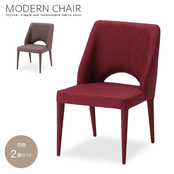 チェア 2脚セット 48 Pires ピレス  チェア 椅子 2脚 セット マゼンタ、グレー コンパクト リビング シンプル 寝室 モダン かわいい 可愛い 人気 おしゃれ 送料無料