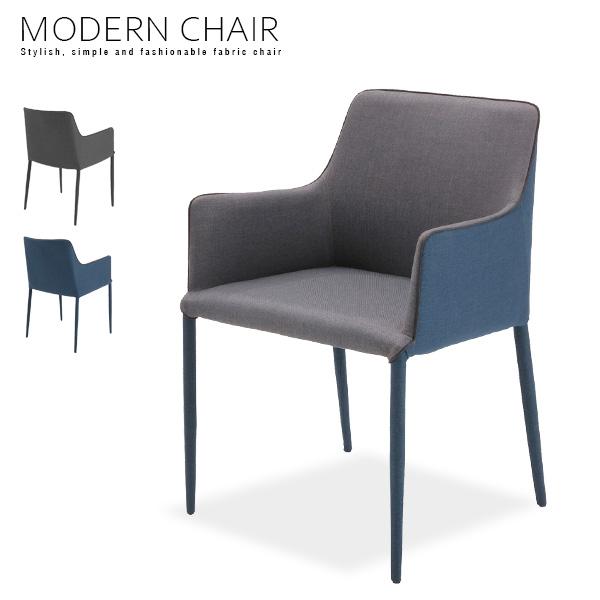 【送料無料】 アームチェア 55 ALVES アウベス 椅子 いす カフェチェア 肘付き デザイナーズ風 新生活 シンプル ブルー グレー 北欧風 家具 食卓 コンパクト おしゃれ 可愛い かわいい