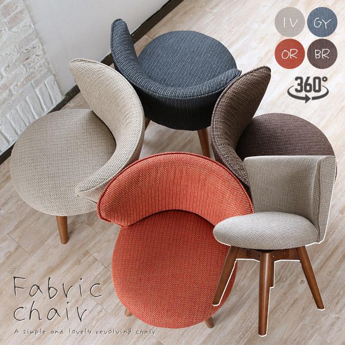 ダイニングチェア 回転 ファブリック 北欧 おしゃれ 木製 回転式 カフェ風 オレンジ ブラウン グレー アイボリー ダイニング用 椅子 イス チェア コンパクト かわいい 送料無料