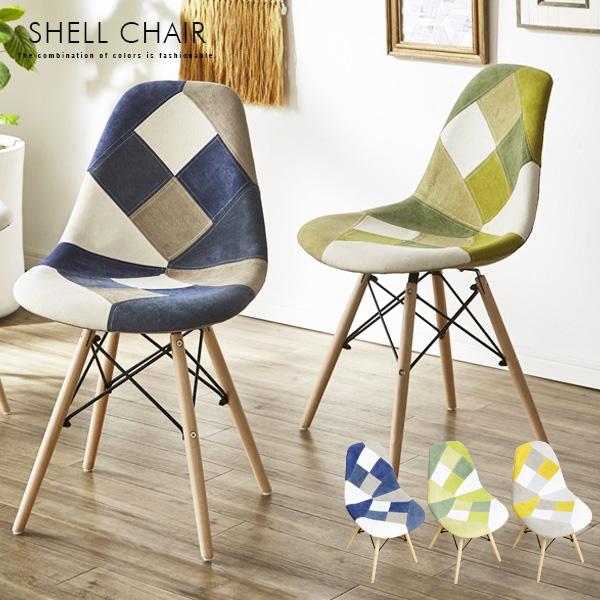 【送料無料】 パッチワーク シェルチェア イームズ デザイナーズ風 いす イス 椅子 シンプル モダン 可愛い 52cm ファブリック 北欧風 パッチワークチェアー おすすめ 人気 カラフル ブルー イエロー グリーン インテリア おしゃれ