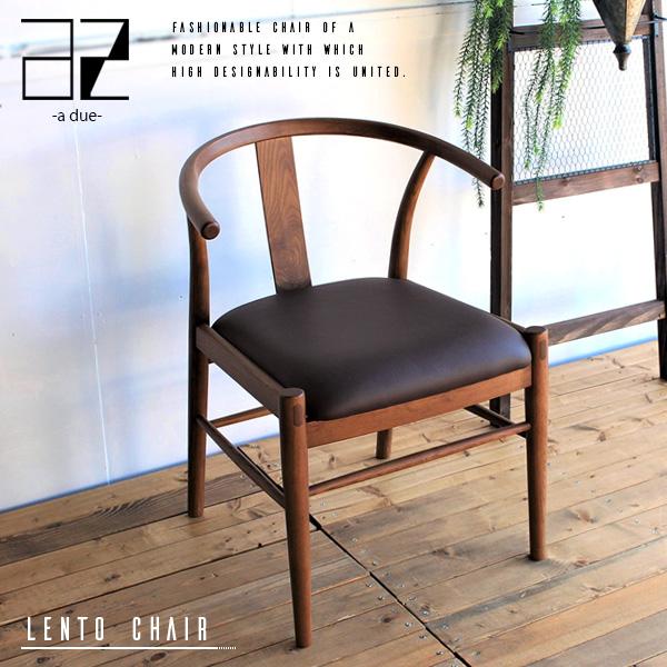 ダイニングチェア 無垢 肘付き アカシア 木製 木目 アンティーク風 北欧レトロ風 ヴィンテージ調 デザイナーズチェア風 デザイナーズ家具風 ダイニング用 椅子 イス おしゃれ