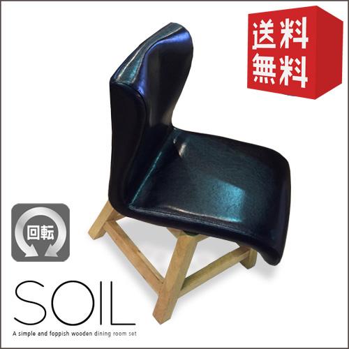 【送料無料】ダイニングチェア 回転 ソイル | 回転式 ダイニングチェアー ダイニング 椅子 イス 北欧 木製 レザー 単品 シンプル 新生活 オシャレ セール