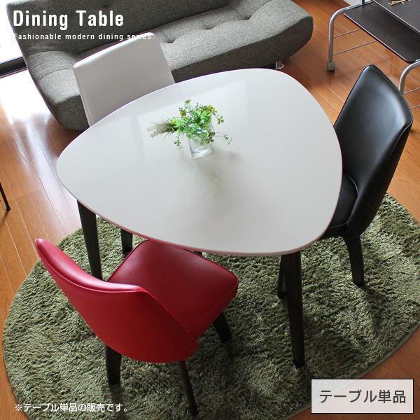ダイニング 三角テーブル エスプレッソ | ダイニングテーブル 三角 三角形 ホワイト 鏡面 白 カフェテーブル カフェ風 汚れにくい 木製 単品 おしゃれ  人気 送料無料 家具団地