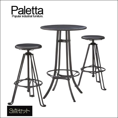 【送料無料】 【送料込】カウンターテーブルセット 3点 Paletta パレッタ   アンティーク 丸テーブル バーチェア バースツール 3点セット 2人 二人用 椅子 インダストリアル デザイナーズ スチール モダン シンプル かわいい おしゃれ 送料無料