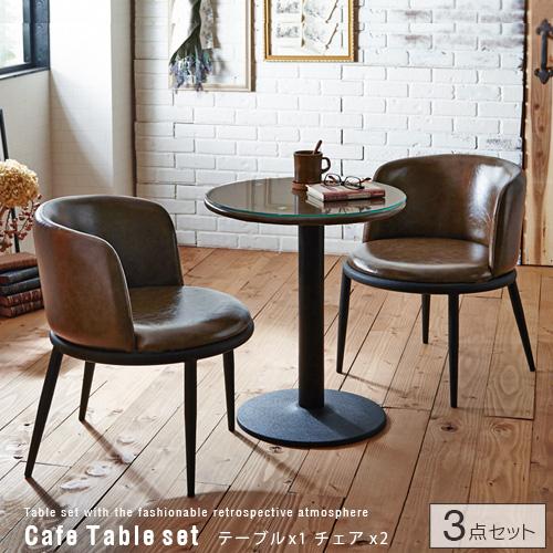 ダイニングセット 3点 円形 ガラス アンティーク カフェテーブルセット ダイニングテーブルセット 2人 丸テーブル 天板 スチール アイアン 高さ70cm レトロ モダン おしゃれ