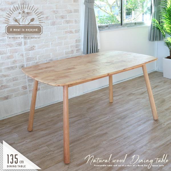 北欧風 ダイニングテーブル 135 4人用 4人掛け ナチュラル 木製 天然木 無垢 カントリー風 単品 幅135cm 食卓テーブル ダイニング用 テーブル カフェ風 おしゃれ かわいい gkw