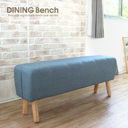 北欧風 ダイニングスツール ブルー ダイニングベンチ 木製 天然木 椅子 背もたれなし ナチュラル ファブリック 青 布地 人気 コンパクト おしゃれ かわいい 可愛い
