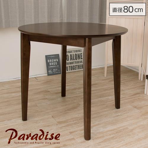 円形 ダイニングテーブル 丸テーブル 2人用 80 ブラウン おしゃれ 丸型 木製 カフェテーブル 80cm カフェ風 ダイニング用 食卓用 テーブル シンプル コンパクト かわいい