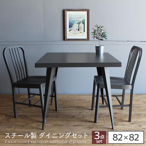 【送料無料】 スチール製 ダイニングセット 2人 3点 ダイニングテーブルセット 82cm 2人用 2人掛け スチール シンプル 人気 おすすめ ブラック グレー シック カフェ かっこいい おしゃれ 食卓テーブルセット