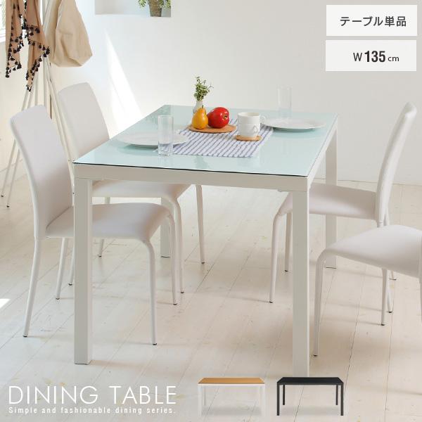 ダイニングテーブル ガラス 単品 4人掛け用 135 ホワイト 白 ナチュラル ブラック 黒 幅135cm 4人用 ガラステーブル スチール脚 シンプル モダン おしゃれ 人気 おすすめ