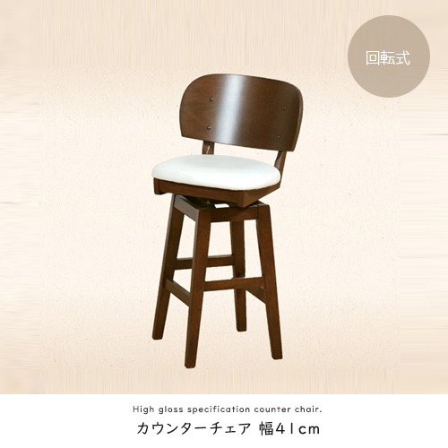 【送料無料】 カウンターチェア 幅41cm 北欧風 回転式 椅子 いす チェアー カフェチェア ダイニングチェア 回転椅子 PVC 1人暮らし 木製 高級感 人気 コンパクト オシャレ おしゃれ 送料無料 gkw