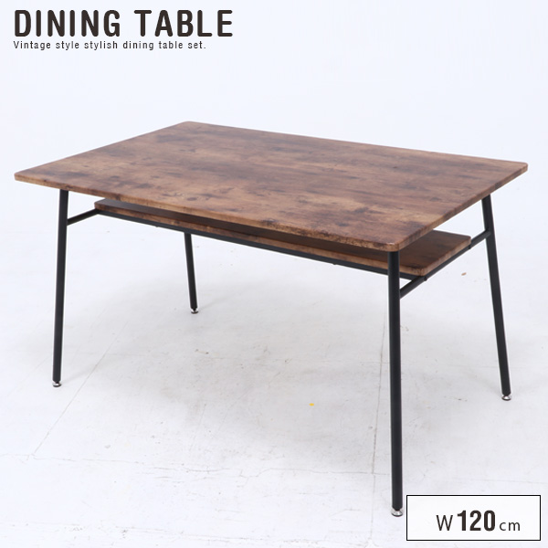 【送料無料】 コーヒーテーブル 120 木製 ダイニングテーブル ヴィンテージ風 アンティーク風 北欧風 棚付き 幅120 カフェ風 リビングテーブル 食卓テーブル 4人用 ブラウン ブラック 黒脚 レトロ モダン シンプル おしゃれ