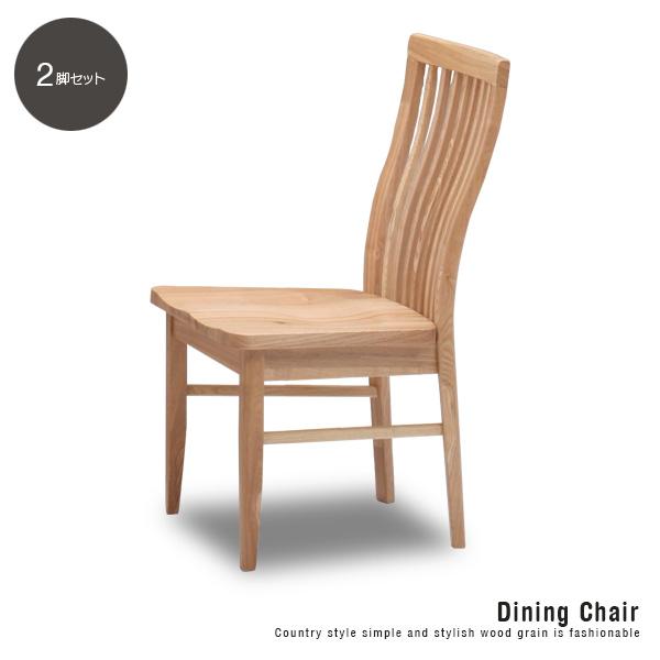 【送料無料】 2脚セット ダイニングチェア 45 木製 北欧風 和モダン アンティーク風 チェアー 椅子 いす ナチュラル カントリー調 レトロ 食卓椅子 チェア単品 45cm セット タモ材 シンプル モダン オシャレ おしゃれ