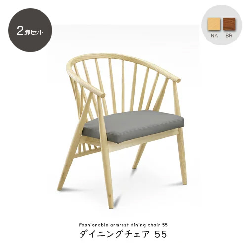 【送料無料】 ダイニングチェア 55 肘掛けチェア 肘付き 北欧風 木製 椅子 PVC座面 いす チェアー チェア単品 カフェチェア ナチュラル ブラウン 業務用 リビングチェア モダン コンパクト かわいい シンプル おしゃれ