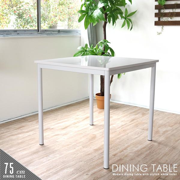 カフェテーブル 75 ホワイト 白 ダイニングテーブル 2人用 2人掛け 二人用 鏡面 正方形 ダイニング用 テーブル コンパクト 小さい 小さめ 薄型 スリム ホワイトアイアン脚 シンプル モダン おしゃれ かわいい