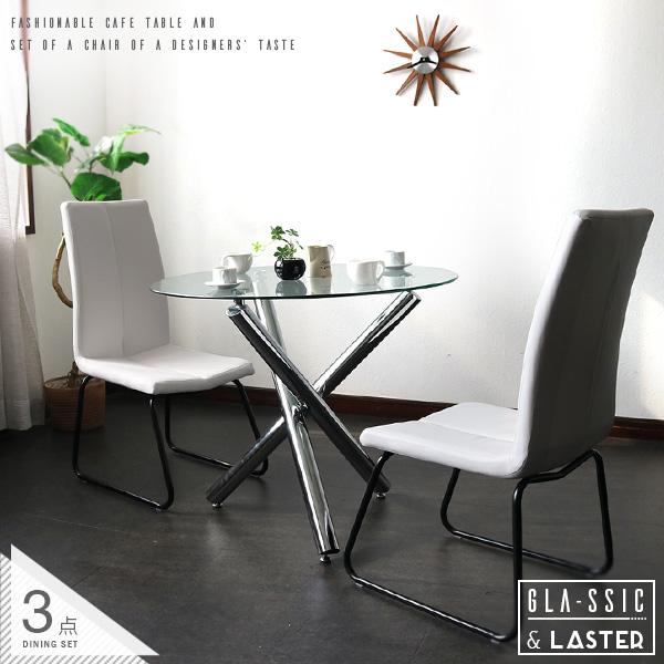 GLA-SSIC x LASTER ダイニングセット ガラス 円形 2人用 3点 ダイニングテーブルセット 丸テーブル 90cm アイアン脚 カフェ風 ハイバックチェア ブラック ホワイト 黒 白 コンパクト モダン おしゃれ gkw